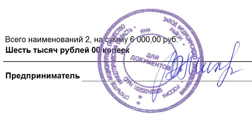 Как сделать для подписи и печати прозрачный 400